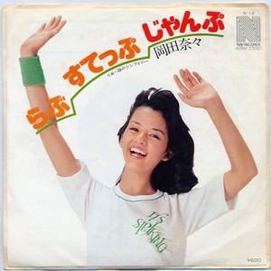 リクエストアワー1 岡田奈々さん(女優)の手相