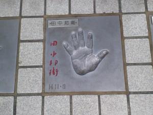 田中邦衛さん(俳優)の手相さん