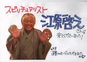 江原 啓之さん(スピリチュアルカウンセラー)の手相