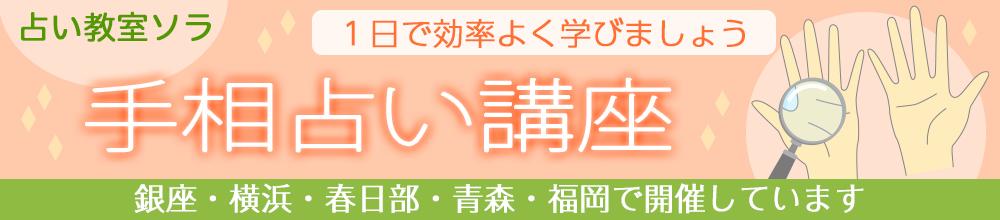 手相講座/1日で学ぶ占い教室(東京都,銀座)