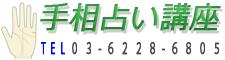 手相講座/1日で占えるようになる教室。東京,銀座,大阪,神戸,福岡